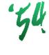 logo-54er